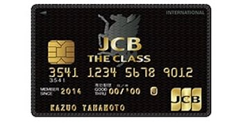 JCBカード THE CLASS