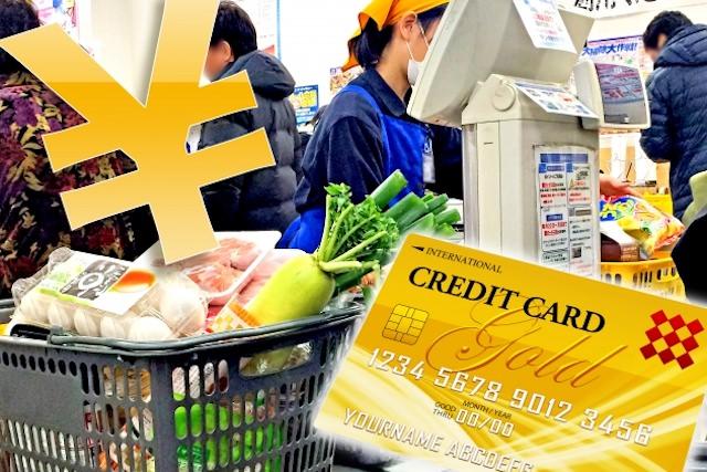 クレジットカード 海外の手数料