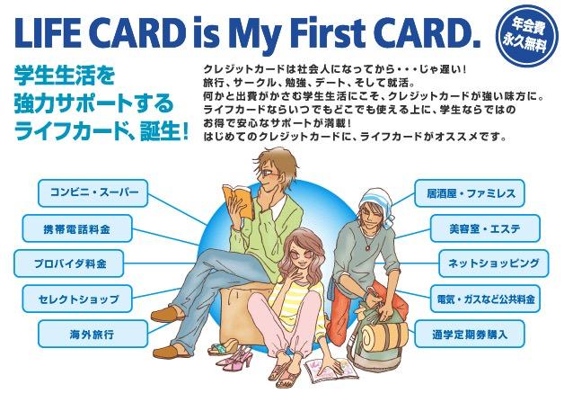 審査のゆるい クレジットカード