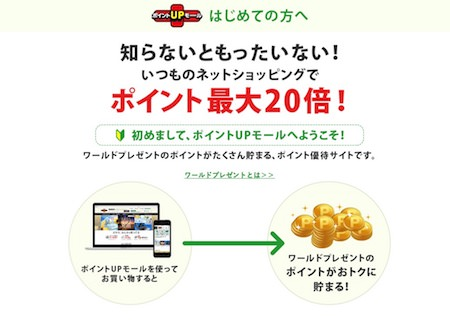ポイントUPモール 三井住友VISAカード
