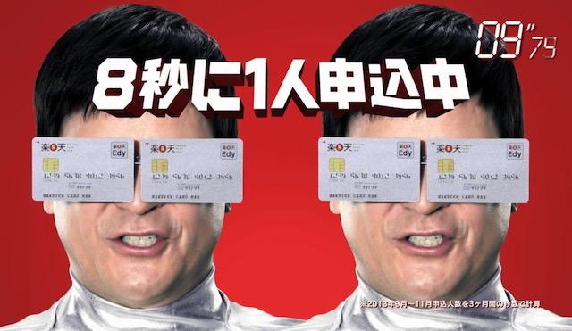 楽天カードマン 日本一