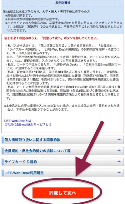 ライフカード 審査基準