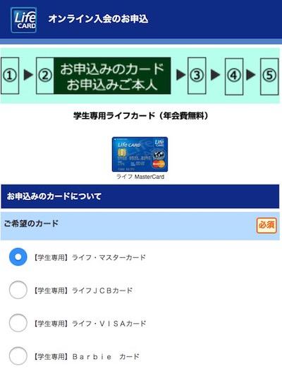 学生専用ライフカード MasterCard