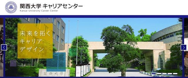 関西大学 就職実績