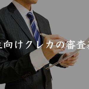 審査基準 クレジットカード