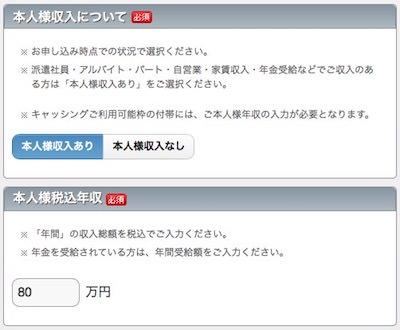 楽天カード 年収0円