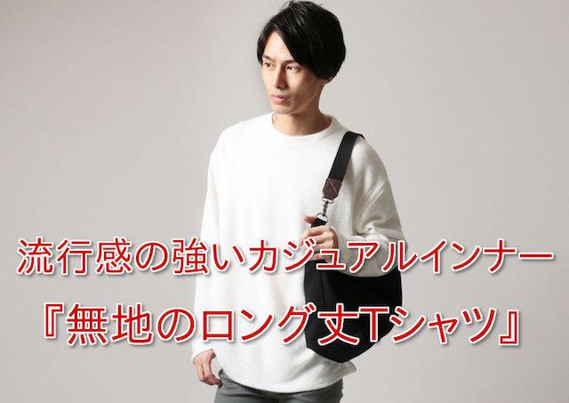 ロング丈Tシャツ 20代