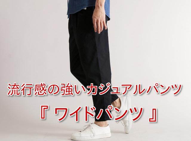ワイドパンツ 20代のメンズファッション