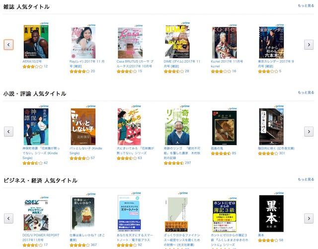 アマゾン読み放題 Kindle