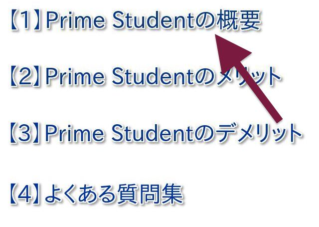 prime studentの解説 月額159円で 映画見放題 音楽聴き放題 お