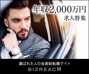 ビズリーチ 年収2000万円