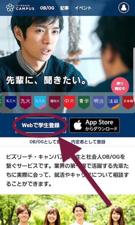 ビズリーチ・キャンパス アプリ