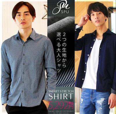 光沢のあるシャツ 秋コーデ