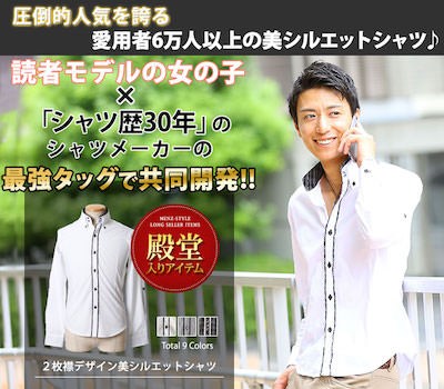 モテるメンズファッション 秋