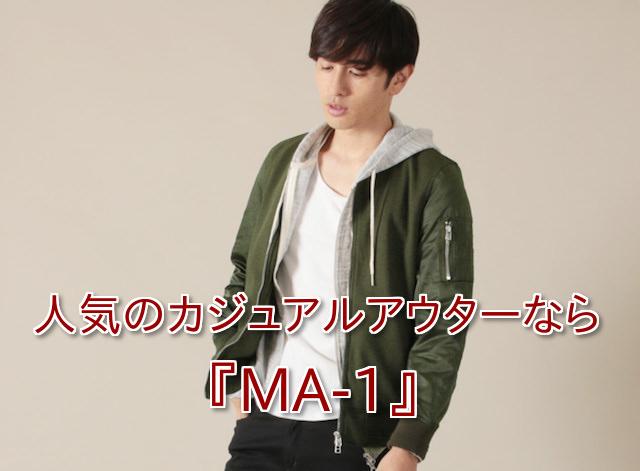 MA-1 春のメンズファッション