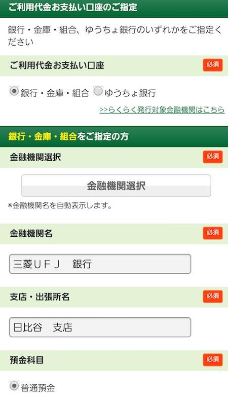 三井住友VISAクラシックカード 銀行口座