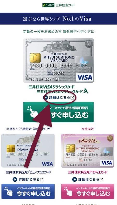 三井住友VISAクラシックカードA 申し込み