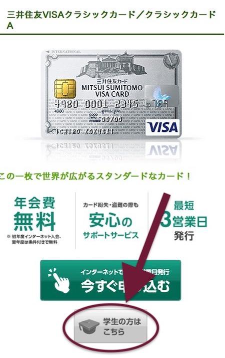 三井住友VISAクラシックカード(学生) 入会方法