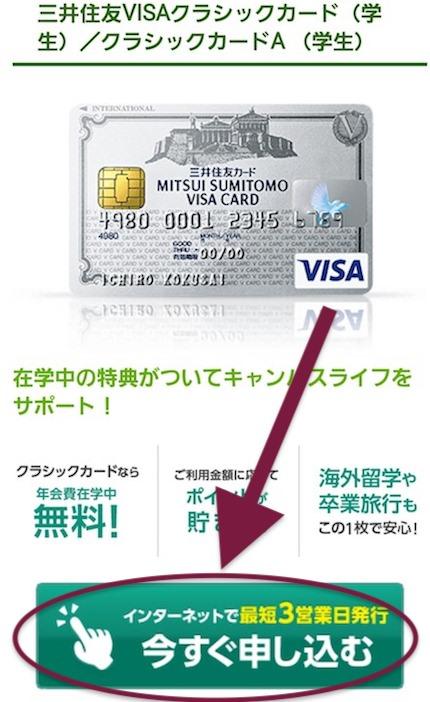 銀行系のカード 申し込み方法