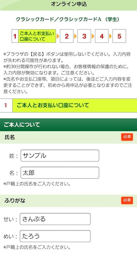 三井住友カード 住所 審査