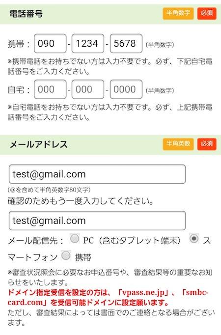 三井住友VISAクラシックカード(学生) メールアドレス入力項目