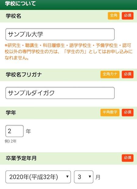 クレジットカード 大学名 審査