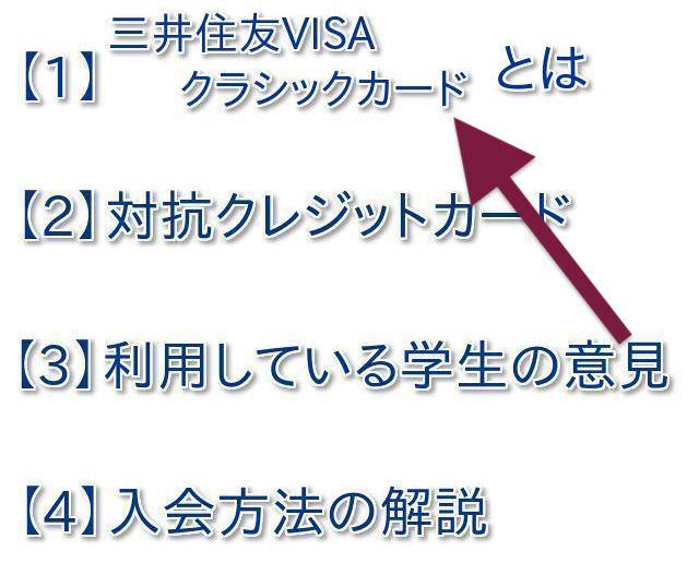 三井住友VISAクラシックカードAとは
