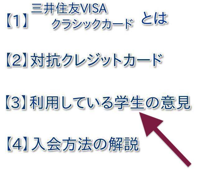 三井住友VISAクラシックカードの口コミ