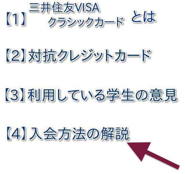 三井住友VISAクラシックカードA(学生) 入会方法