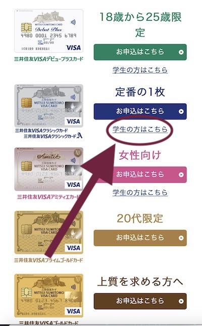 三井住友VISAクラシックカードA(学生)の申し込みページ