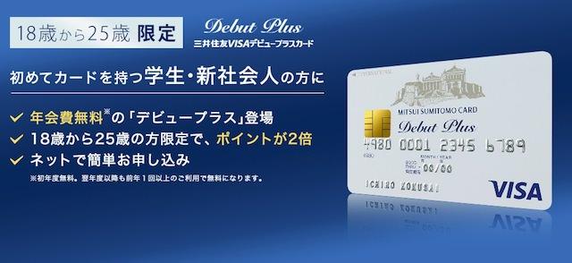 三井住友VISAデビュープラスカード 大学生
