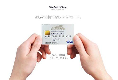 デビュープラスカード おしゃれ