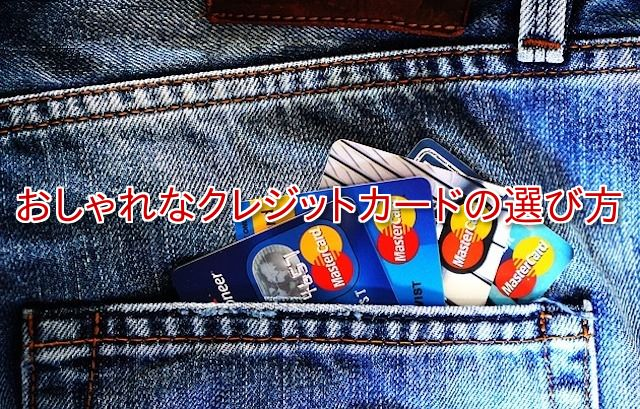 大学生 クレジットカード カッコいい