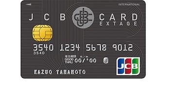 学生が持てるブラックカード