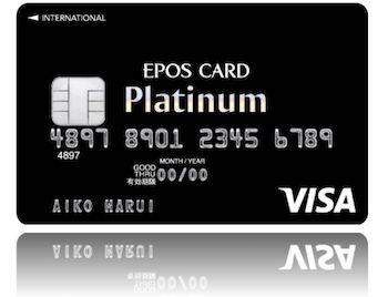 エポスプラチナカードの券面