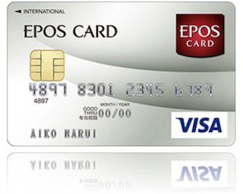 シルバー券面のエポスカード