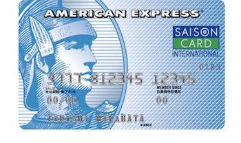 セゾンブルー ・アメリカン・エキスプレスカード