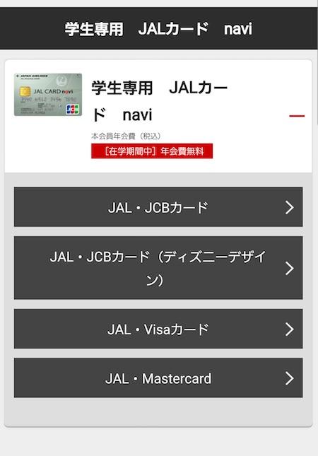 JALカードnavi 決済会社