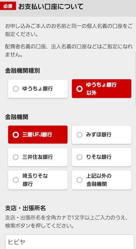 JALカード 銀行口座