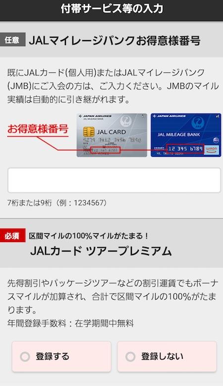 JALカードnavi 会員番号