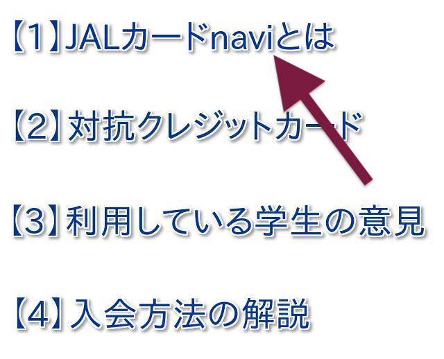 JALカードnavi 解説