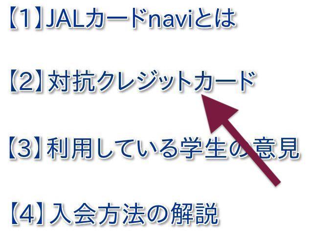 JALカードnavi 似たようなカード