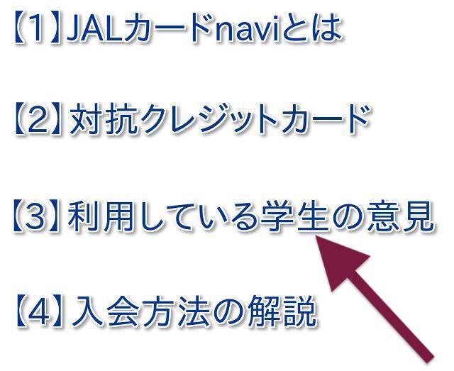 JALカードnavi 専門学生