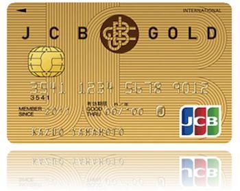 JCBゴールドカードの券面