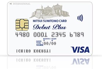 クレジットカード 大学生