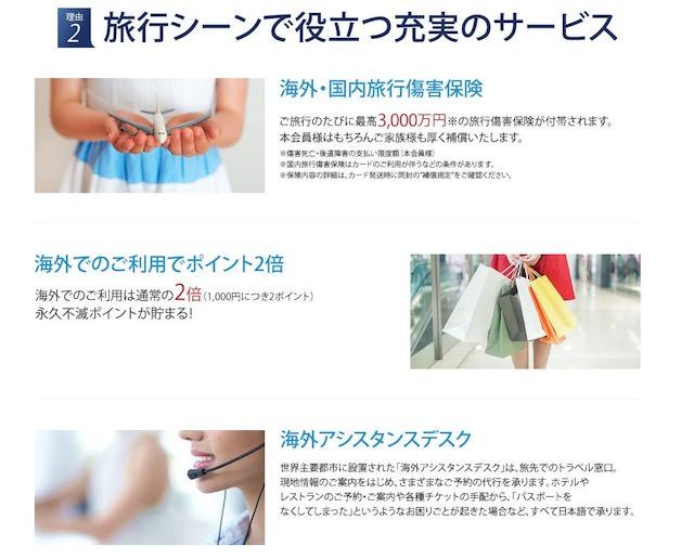セゾンブルー ・アメリカンエキスプレスカード 海外旅行サービス