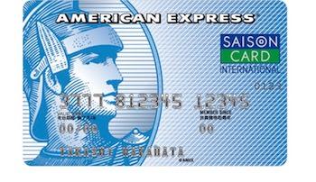 セゾンブルー・アメリカンエキスプレスカード 公式