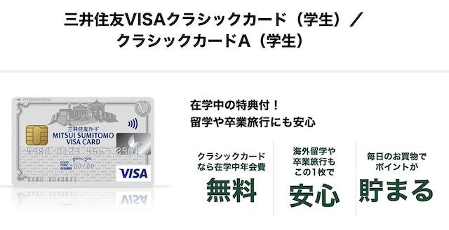 三井住友カード 公式サイト