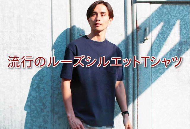 ルーズシルエットTシャツ メンズファッション 夏