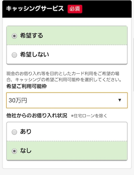 Yahoo! JAPANカード キャッシング